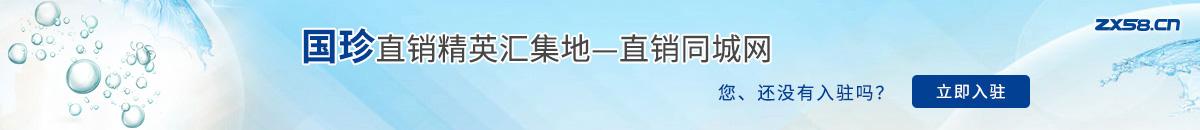 中国最大最专业的国珍(新时代)直销平台