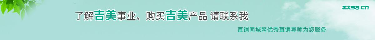 长沙吉美直销导师尽在直销同城网