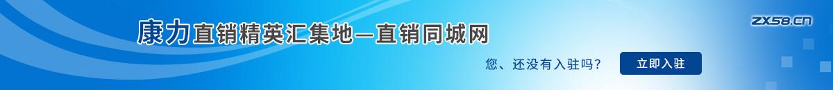 中国最大最专业的康力直销平台