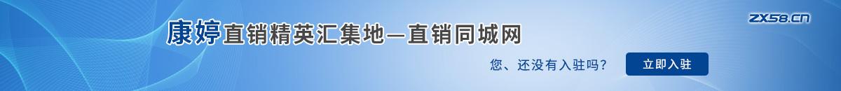 中国最大最专业的康婷直销平台