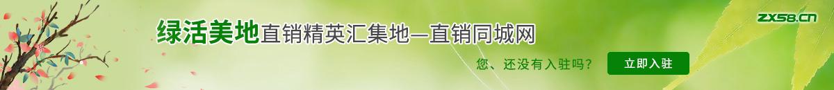 中国最大最专业的绿活美地直销平台