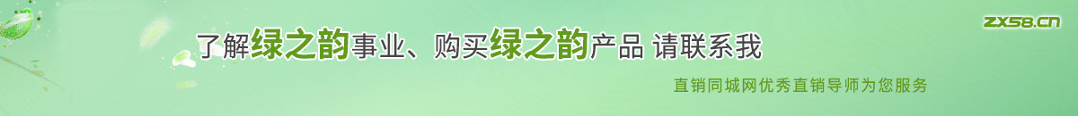 台州绿之韵直销导师尽在直销同城网