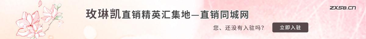 中国最大最专业的玫琳凯直销平台