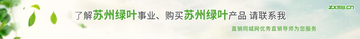 广州绿叶直销导师尽在直销同城网