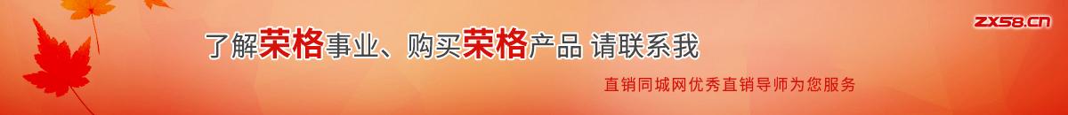 广州荣格直销导师尽在直销同城网