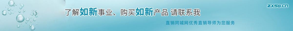 杭州如新直销导师尽在直销同城网