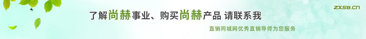 长沙尚赫直销导师尽在直销同城网