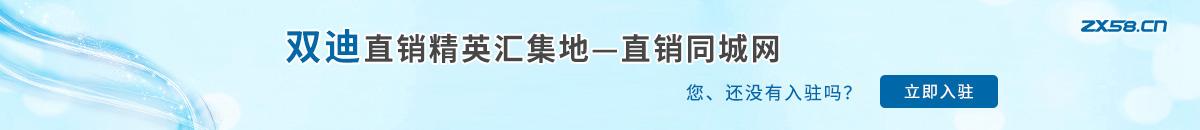 中国最大最专业的双迪直销平台