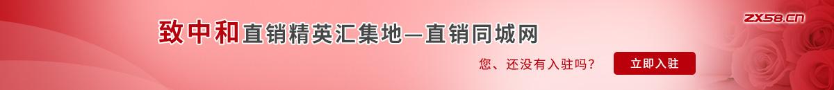 中国最大最专业的致中和直销平台