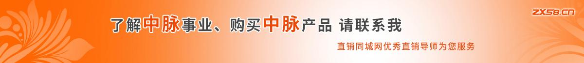 广州中脉直销导师尽在直销同城网