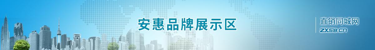 安惠直销平台