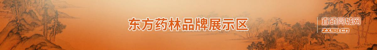 东方药林直销平台