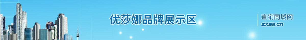 优莎娜网络平台