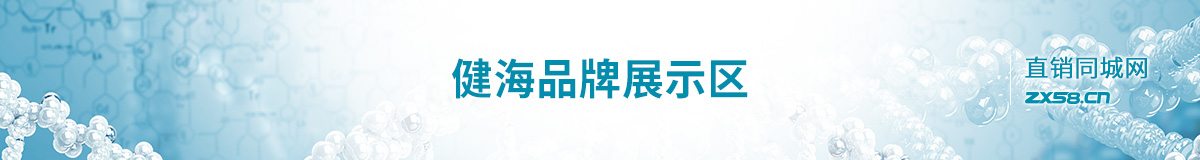 健海网络平台