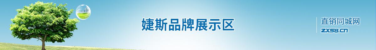 婕斯网络平台
