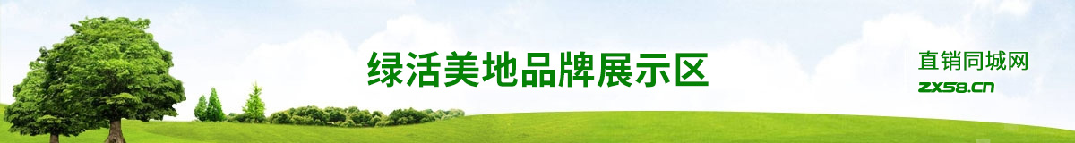 绿活美地直销平台