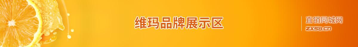 维玛网络平台