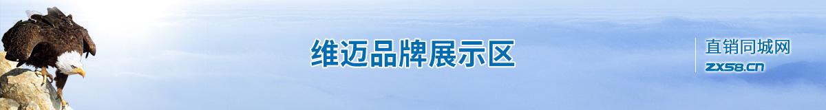 维迈网络平台