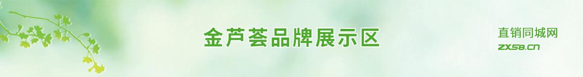 金芦荟(荟生)网络平台