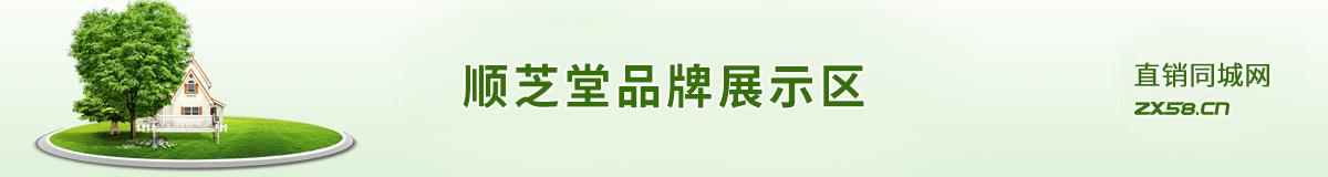 顺芝堂网络平台