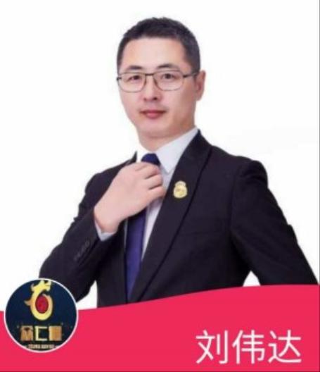 隆力奇直销员刘伟达