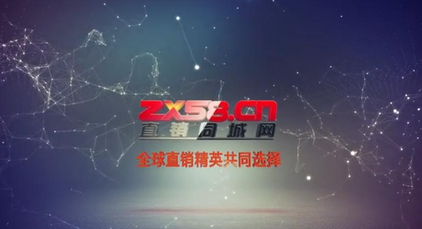 震撼来袭!直销同城网宣传片荣耀上线