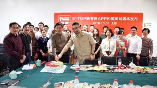 春芝堂:91TOP项目App已正式开启内测!
