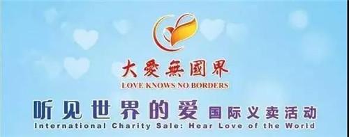 """为爱发声  和治友德助力""""大爱无国界""""国际义卖活动"""