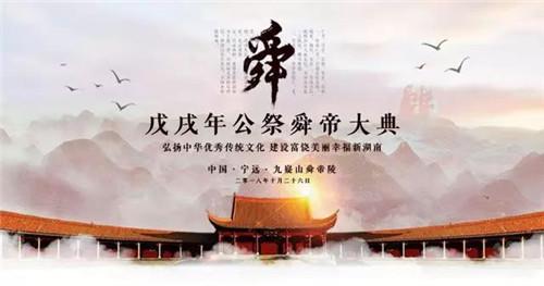 绿之韵胡国安董事长受邀参加戊戌年公祭舜帝大典