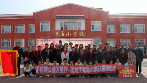 罗麦启明公益万里行活动走进黑龙江哈尔滨市