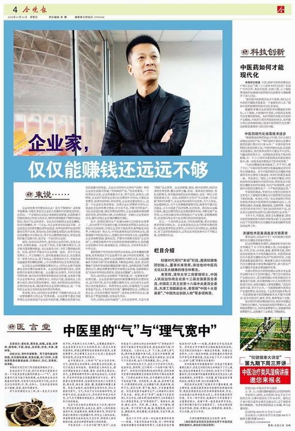 """权健束昱辉眼中何为""""成功的企业家""""?"""