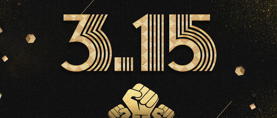 3·15消费者权益日,查的是什么?