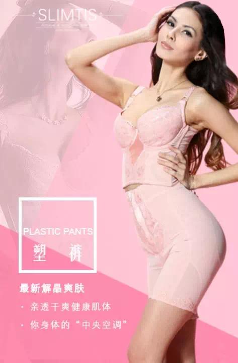 长青团队-塑形内衣
