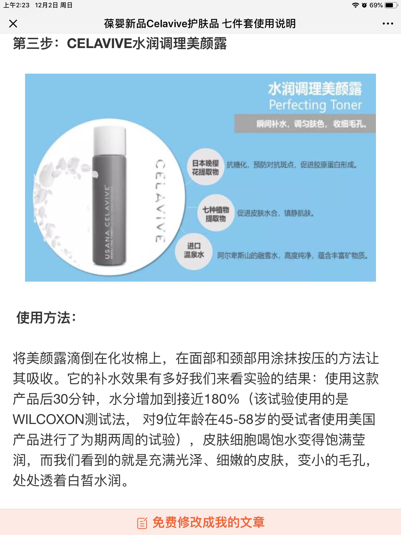 优莎娜团队-产品使用方法