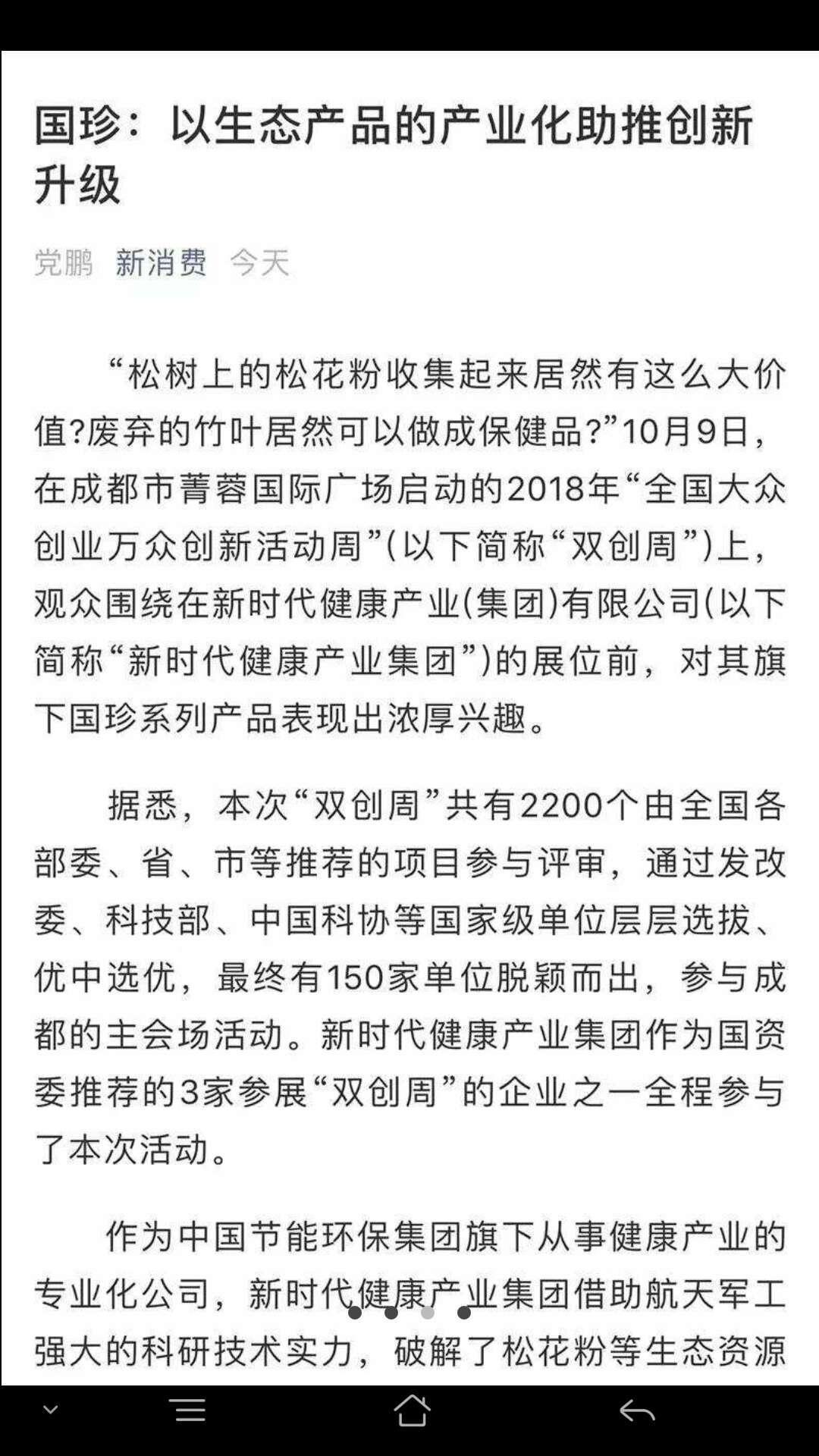 国珍(新时代)团队-公司介绍