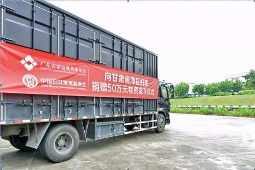 富迪50万元爱心物资顺利装车 发往甘肃漳县