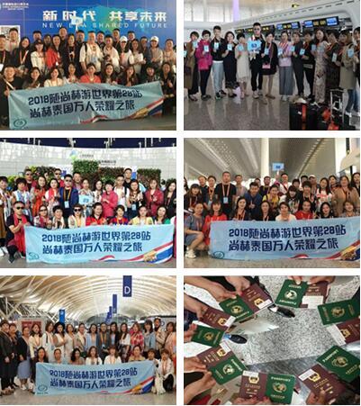 尚赫游世界 万人开启泰国荣耀之旅