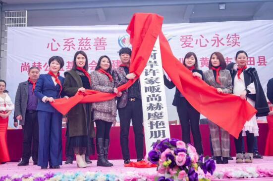 尚赫公益基金会迎来了新年第一所公益小学的揭牌