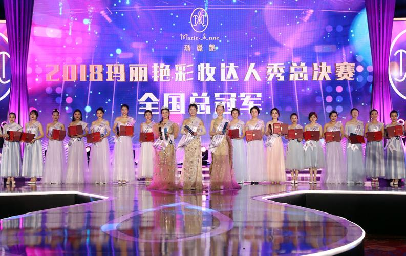 第三届玛丽艳彩妆达人秀总决赛圆满举行