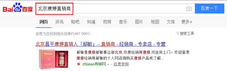 北京康婷直销商