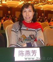 安惠国家级健康管理师陈燕芳